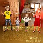 Аниматоры Барбоскины на детской вечеринке