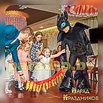 Аниматор Беззубик проводит конкурс