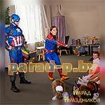Аниматоры Капитан Америка и Капитан Марвэл на детском празднике