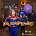 Аниматоры Капитан Америка и Капитан Марвэл несут шар-сюрприз