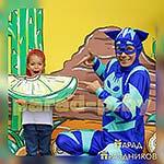Аниматор Герои в Масках Кетбой на детском празднике