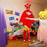 Аниматор Герои в Масках Алетт на детском празднике