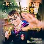 Аниматор Гарри Поттер позирует
