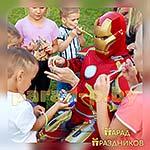 Уик-энд с Аниматором Железным Человеком