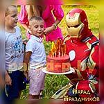 Аниматор Железный Человек выносит торт