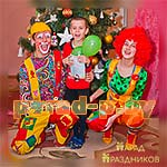 Аниматоры Клоуны на детском празднике