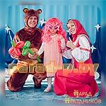 Аниматоры Маша и Медведь фотографируются с именинницей