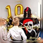 Отмечание детского праздника с Аниматором Пиратом Джеком Воробьем