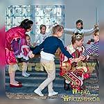 Аниматоры Принц и Принцесса на детской вечеринке