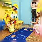 Аниматор Губка Спанч Боб на детской вечеринке