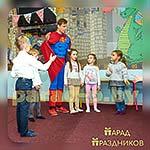 Аниматор Супермен знакомится с ребятами