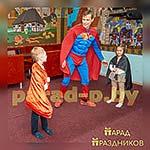Аниматор Супермен развлекает детей