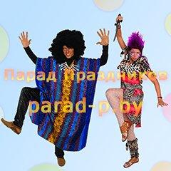 Африка-Party аниматоры на детский праздник Минск