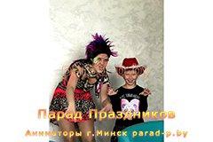 Аниматор в Минске Амазонка вместе с девочкой позируют