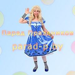 Алиса в Стране чудес аниматоры на детский праздник Минск