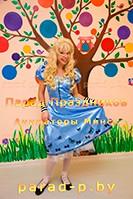 Аниматор Алиса в Стране чудес на празднике в Минске