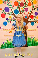 Аниматор Алиса в Стране чудес на дне рождения ребенка в Минске