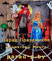 Аниматоры Алиса в Стране чудес и Шляпник на празднике в Минске
