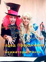 Аниматоры Алиса в Стране чудес и Шляпник на дне рождении в Минске