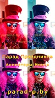 Аниматор Шляпник на детском празднике в Минске
