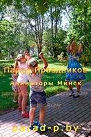 Аниматор Алиса в Стране чудес играет с детьми в Минске
