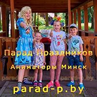 Аниматор Алиса в Стране чудес на детском празднике в Минске