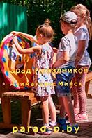 Дети собирают часы на празднике с аниматором Алисой в стране чудес в Минске