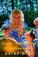 Аниматор Алиса в Стране чудес на детском дне рождении в Минске