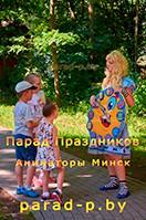 Приключения на празднике с аниматором Алисой в Стране чудес в Минске