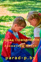 Дети играют на празднике с аниматором Алисой в стране чудес в Минске