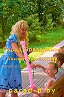 Поздравление с днем рождения от аниматора Алисы в Стране чудес в Минске