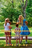 Праздник с аниматором Алисой в Стране чудес в Минске