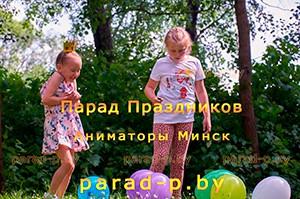 Дети и воздушные шарики на празднике с аниматором Алисой в Стране чудес в Минске