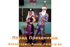 Новогодние аниматоры в Минске позируют на утреннике
