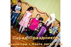 Новогодние аниматоры в Минске развлекают детей