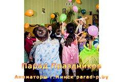 Новогодние аниматоры в Минске веселятся с детьми на утреннике