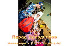 Новогодние аниматоры в Минске награждают детей на утреннике