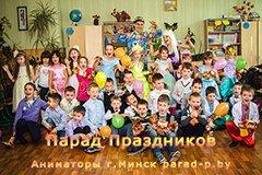 Новогодние аниматоры в Минске фотографируются со школьным классом на утреннике