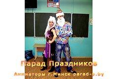 Новогодние аниматоры в Минске фотографируются после утренника
