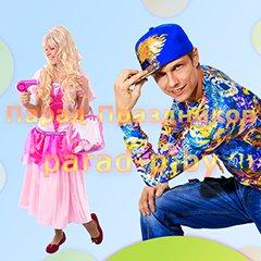 Барби и Кен аниматоры на детский праздник Минск