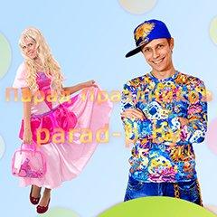 Барби и Кен аниматоры на детский день рождения Минск