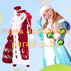 Дед Мороз VIP аниматоры на праздник Минск.jpg