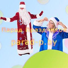 Дед Мороз Premium аниматоры на день рождения Минск.jpg