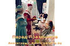 Дед Мороз и Снегурочка в Минске поздравляют детей на дому