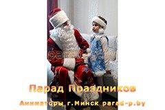 Дед Мороз в Минске слушает стихотворение ребенка