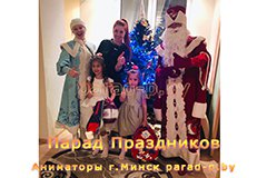 Дед Мороз и Снегурочка в Минске фотографируются с семьёй