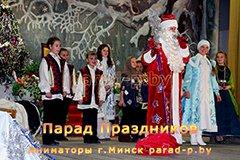 Дед Мороз и Снегурочка в Минске выступают на сцене в новогодней сказке