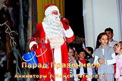 Дед Мороз в Минске проводит детский конкурс