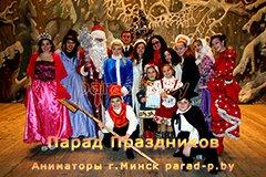 Дед Мороз и Снегурочка в Минске фотографируются с артистами новогодней сказки