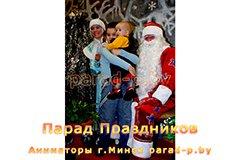Дед Мороз и Снегурочка в Минске позируют с ребенком под ёлочкой-02